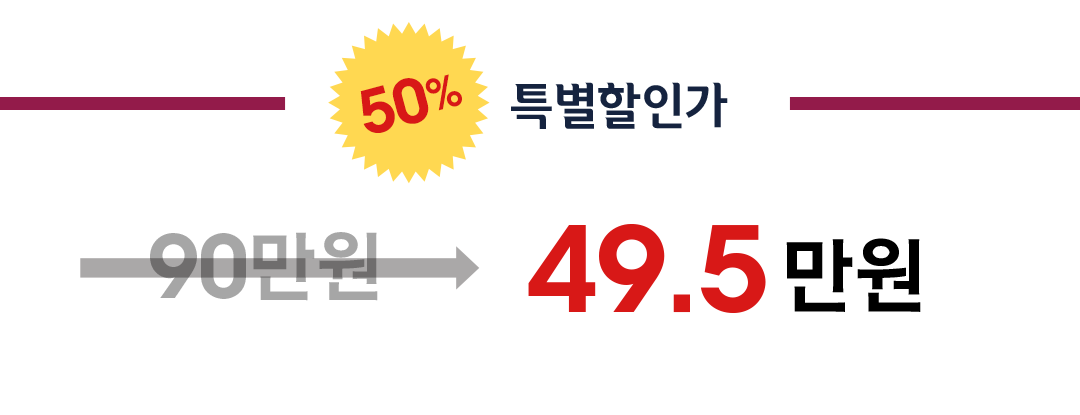 90만원 → 36만원 60% 할인가